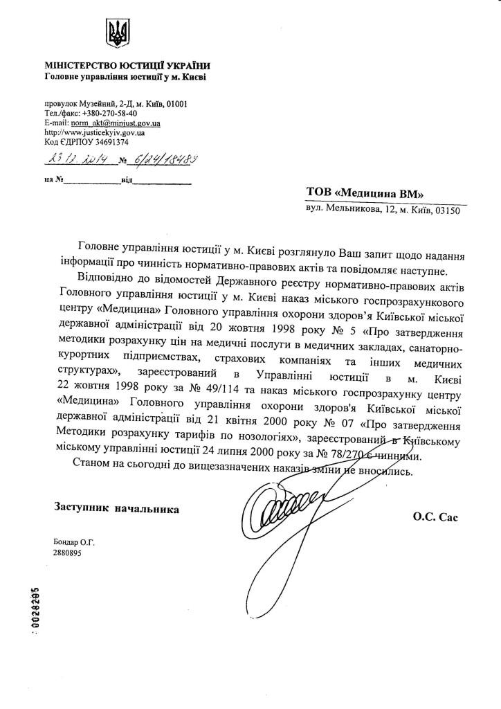 Лист Міністерства юстиції