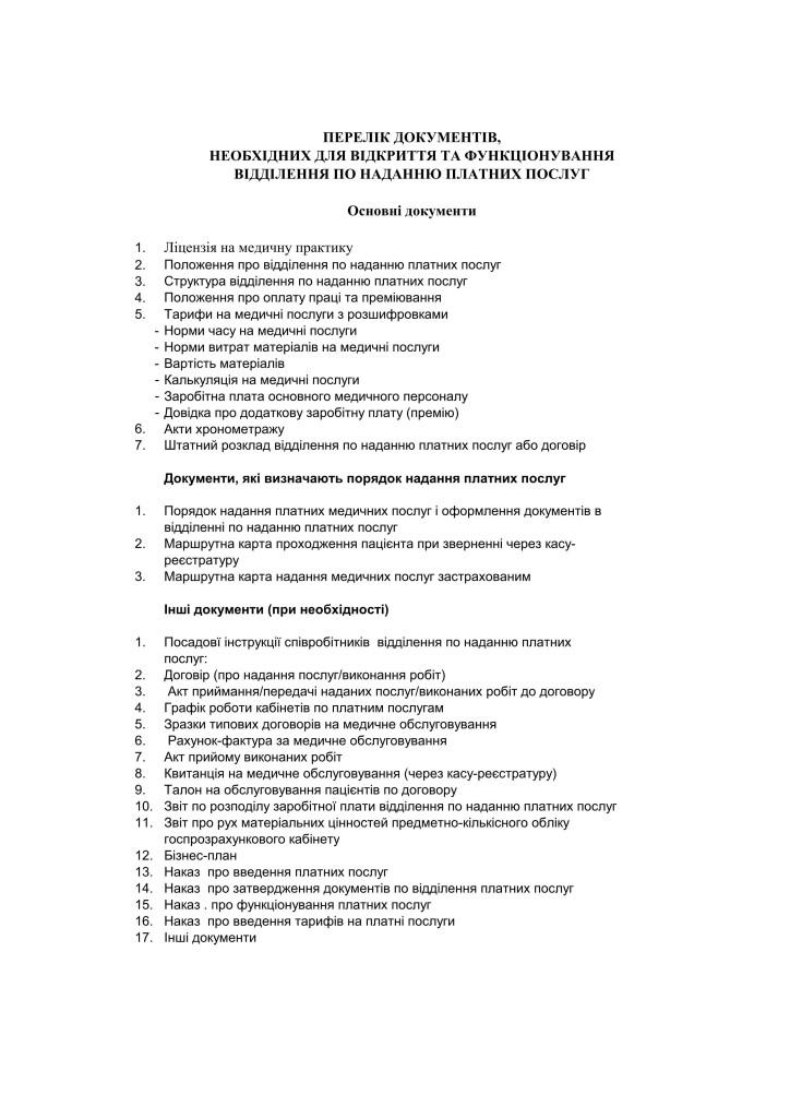 Перелік документів необхідних для відкриття та функціонування відділення